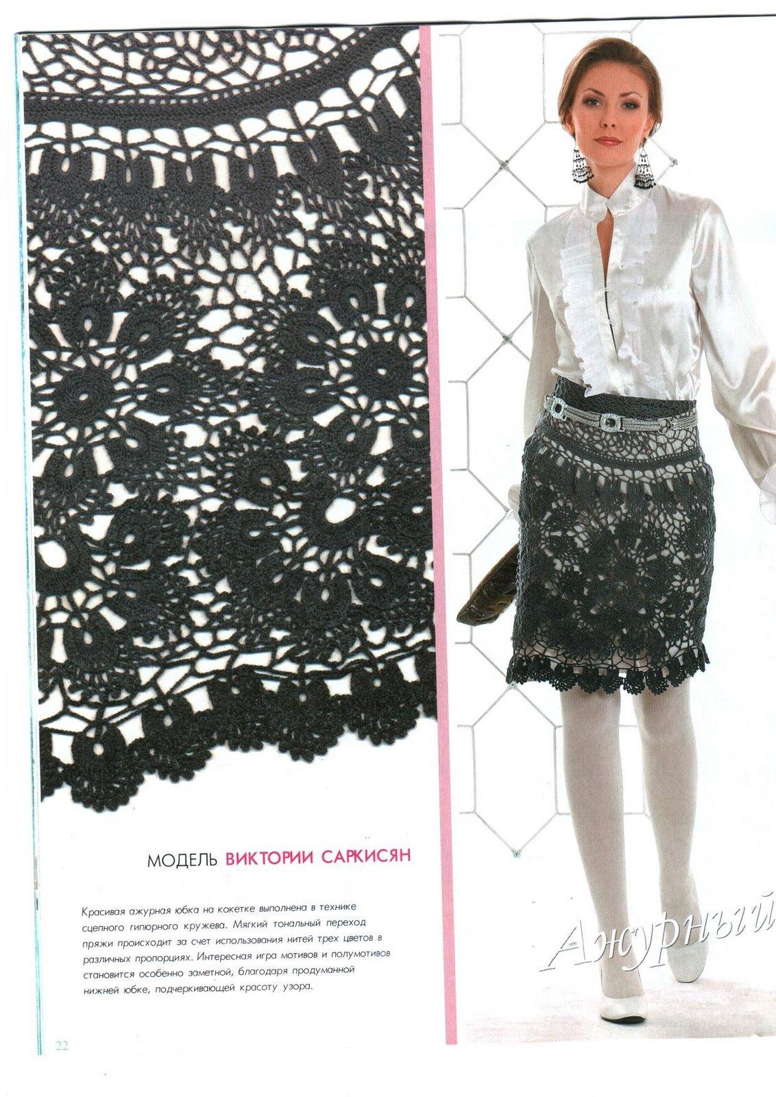 Журнал вязание крючком юбки