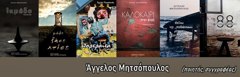 Άγγελος Μητσόπουλος