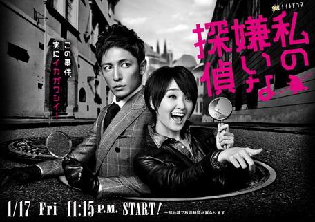 [ドラマ] 私の嫌いな探偵 (2014)