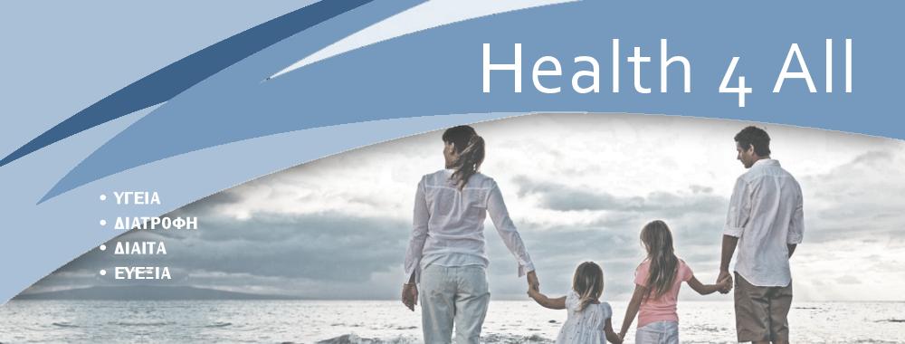Health 4 All - Διατροφή, Δίαιτα, Υγεία, Ευεξία