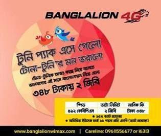 Banglalion-Tuni-Pack-512Kbps-2GB-Tk348