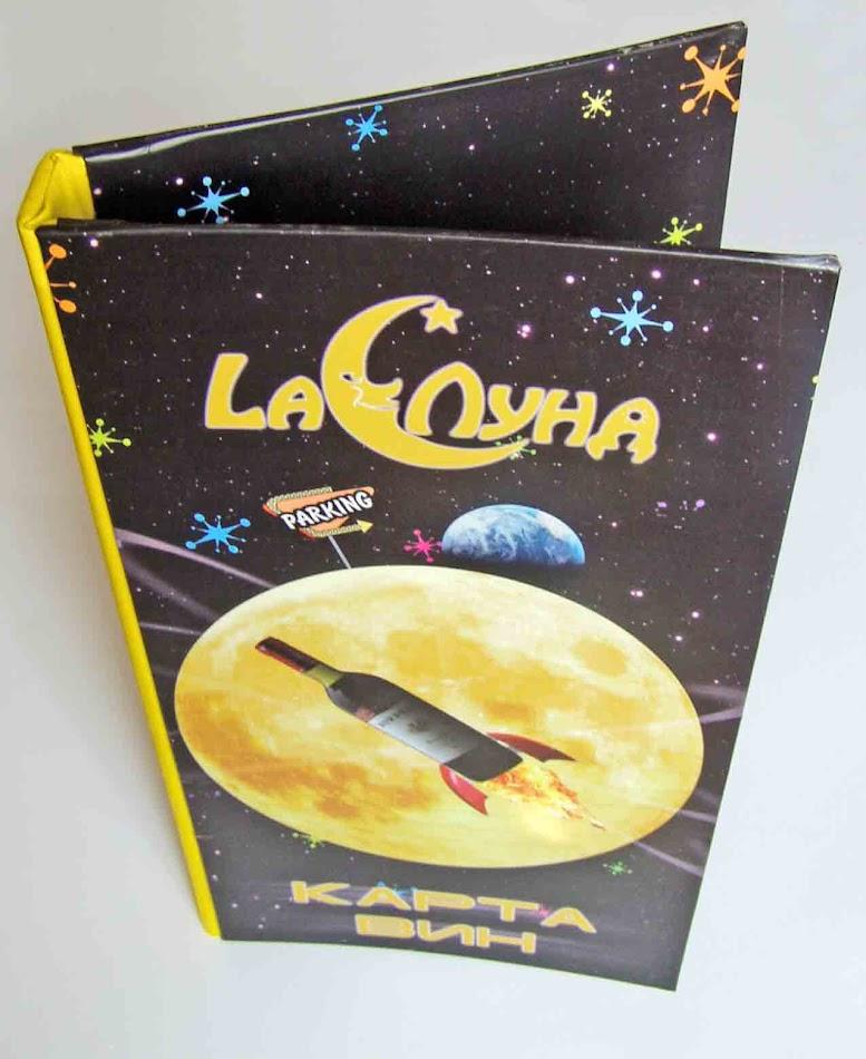ЛУНА. Папка из ламинированного картона