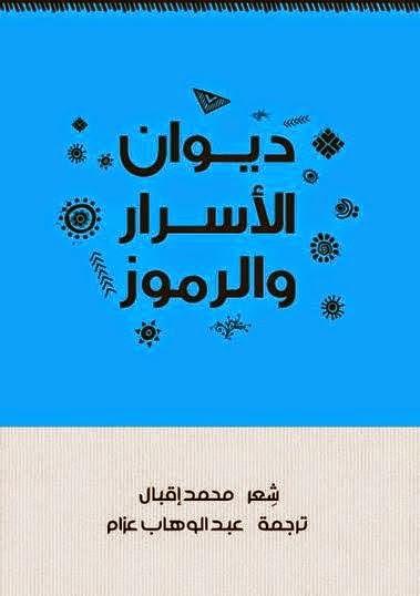 دیوان الأسرار والرموز لـ محمد إقبال