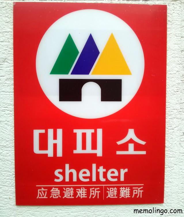 Cartel que indica los refugios antiaéreos en Seúl