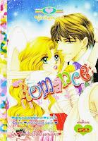 Romance เล่ม 283