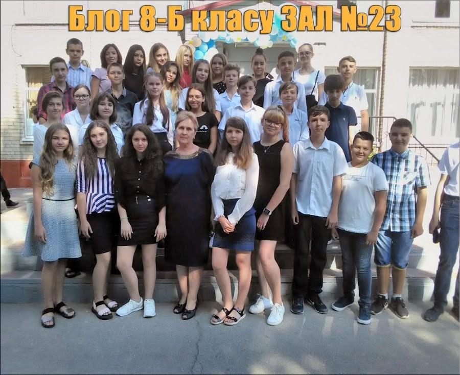 Блог 8-Б класу ЗАЛ №23