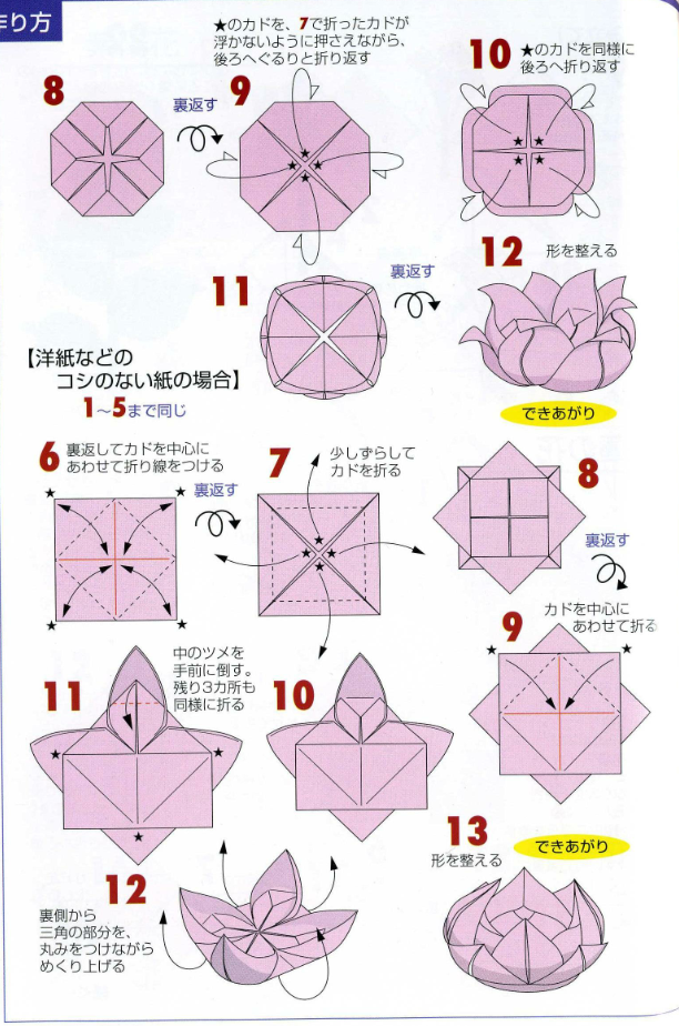 Easy Origami Instructions Flower DriverLayer Search Engine