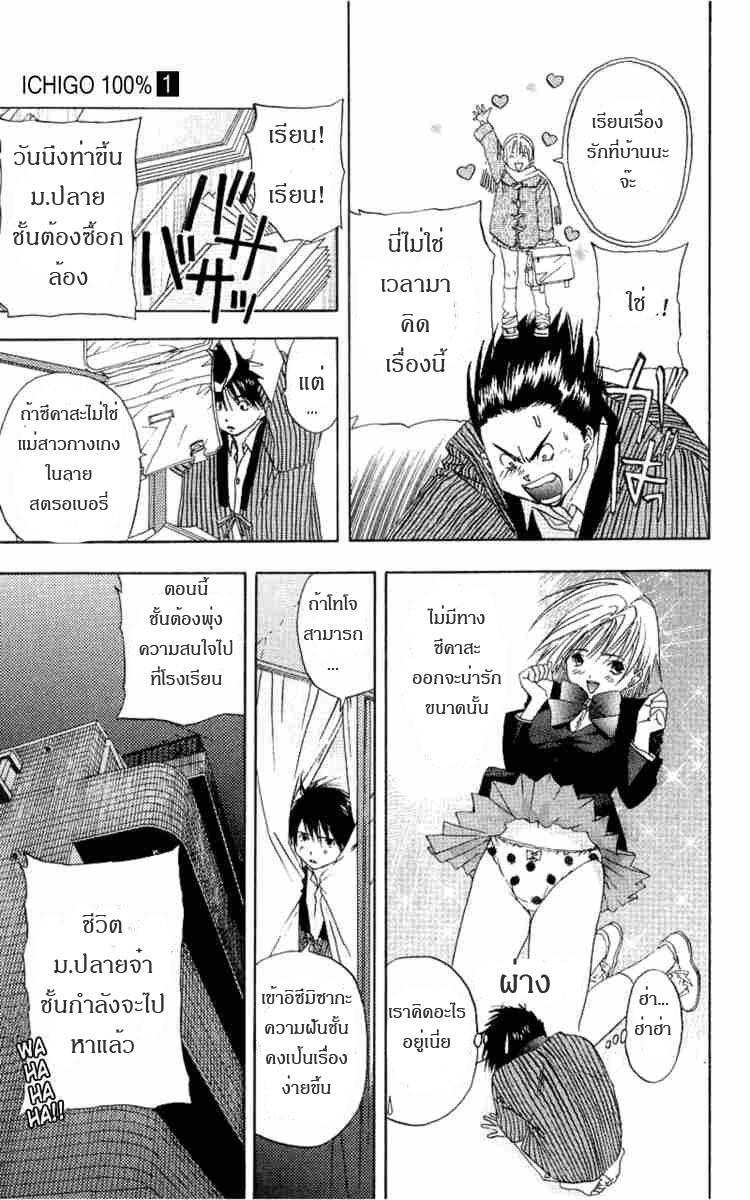 อ่านการ์ตูน Ichigo100 2 ภาพที่ 17