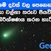 Observe Comet Catalina From Sri Lanka