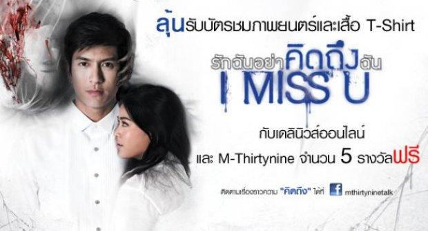 """Yuk Nonton Film Horor Thailand """"I Miss U""""   Cerpen Horor"""