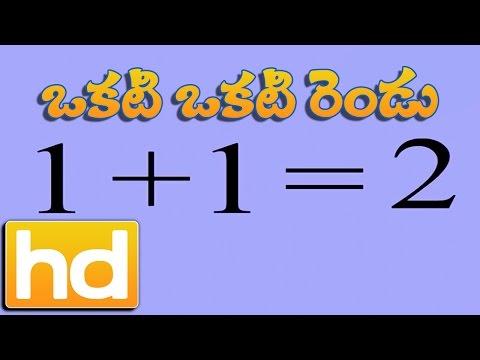 Okati Okati Rendu Telugu Cartoon Nursery Rhymes for Children   Telugu ...