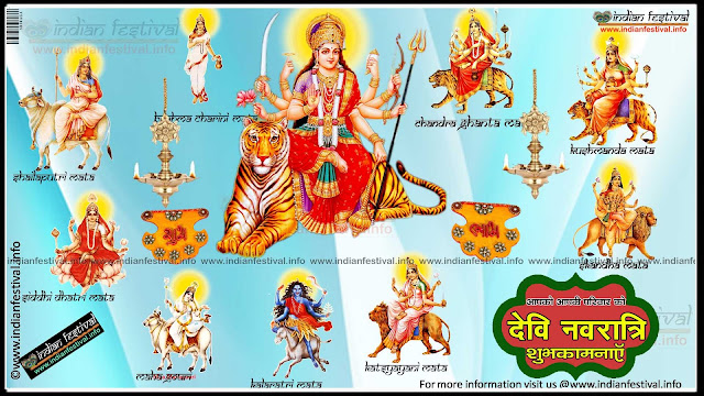 navaratri navadurga wallpapers greetings quotes images in hindi