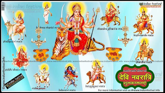 navaratri navadurga wallpapers greetings quotes images in hindi