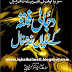 Dajjali Fitna Kay Numayan Khadokhal By Maulana  Manazir Ahsan