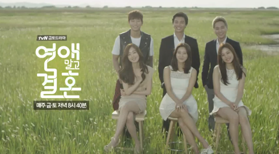 Marriage not dating drama wikipedia