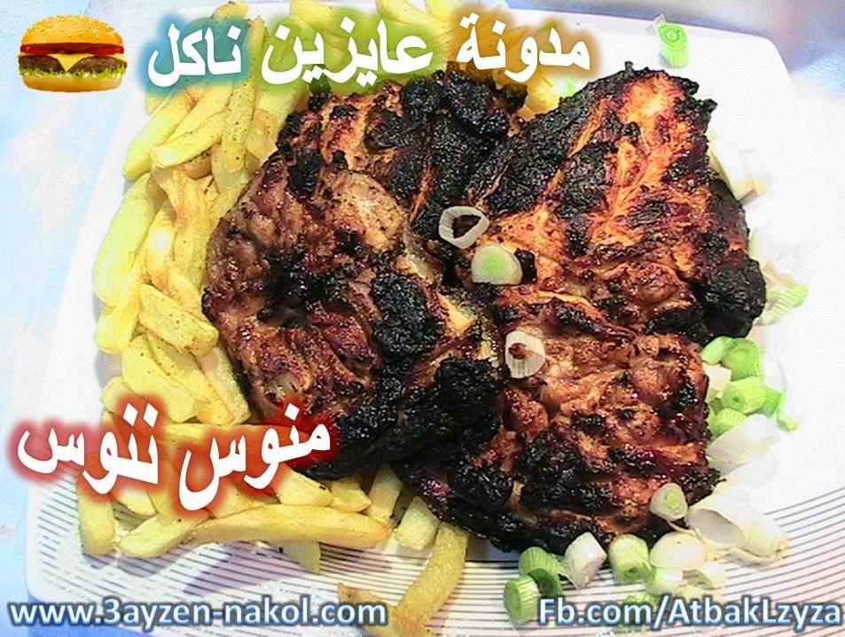 أسرار وطريقة عمل الدجاج المخلى المشوى على الفحم بالصور والخطوات مطبخ منوس ننوس