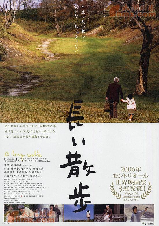 A Long Walk / Nagai Sanpo / Uzun Bir Y�r�y�� / 2006 / Japonya / Online Film �zle