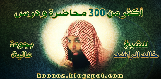 http://koonoz.blogspot.com/2015/04/khaled-Rashed-mp3.html