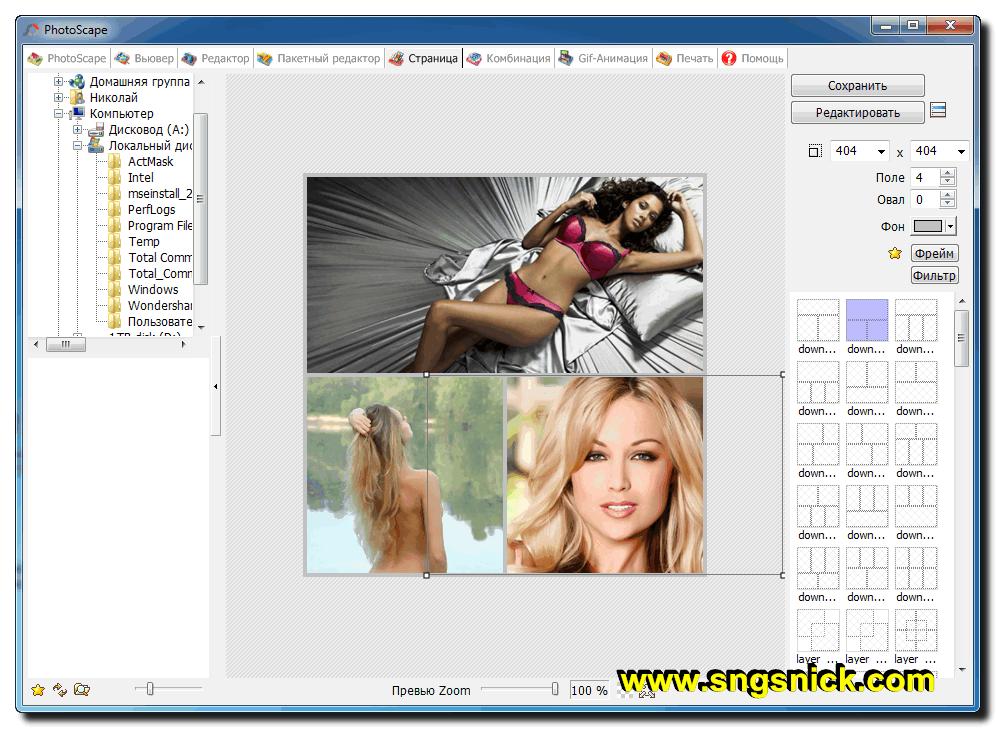 PhotoScape. Перетаскиваем мышкой изображения