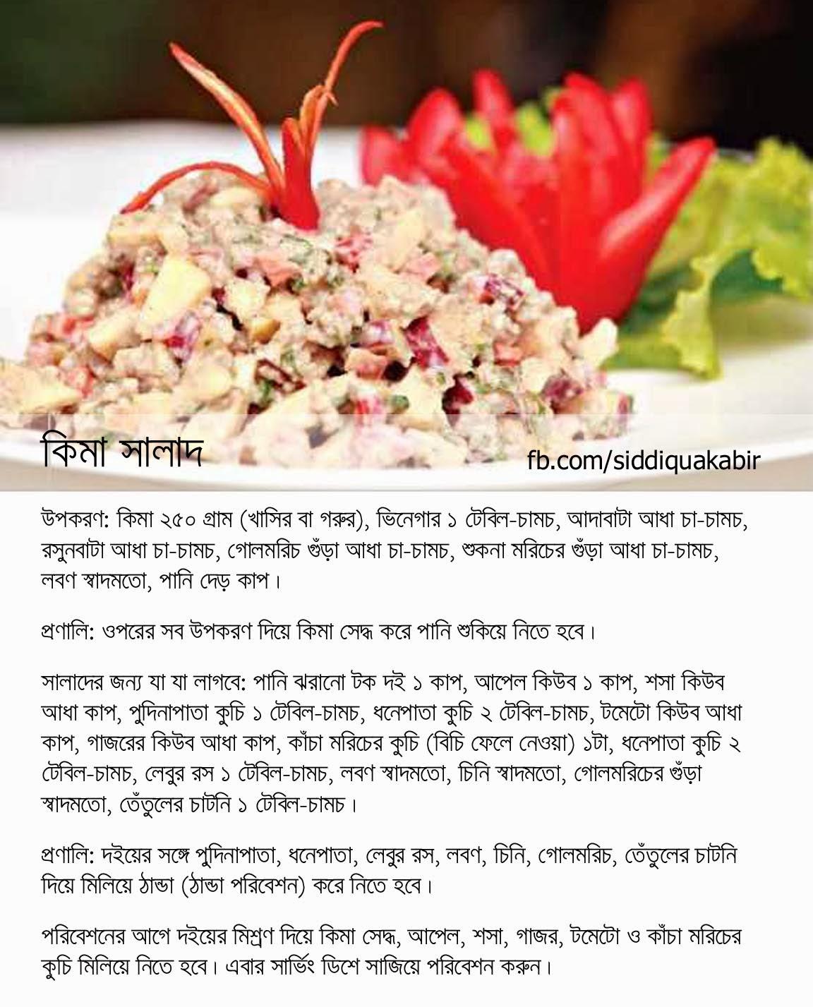 Bangali foods non vegetarian salad in bangla healthy non vegetarian salad recipe forumfinder Choice Image