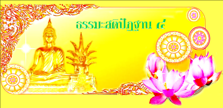 Dhammaonline..free......cd..ธรรมะ