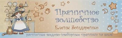 Пряничное волшебство Елены Бондаренко