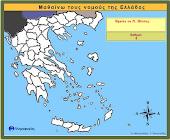 Παίζοντας μαθαίνω τους νομούς της Ελλάδας