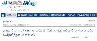total employment seniority tamilnadu employment office status