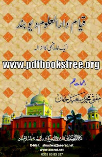 Qayam e Darul Uloom Deoband By Mufti Muhammad Saeed Khan