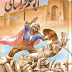 Abu Muslim Khorasani By Aslam Rahi