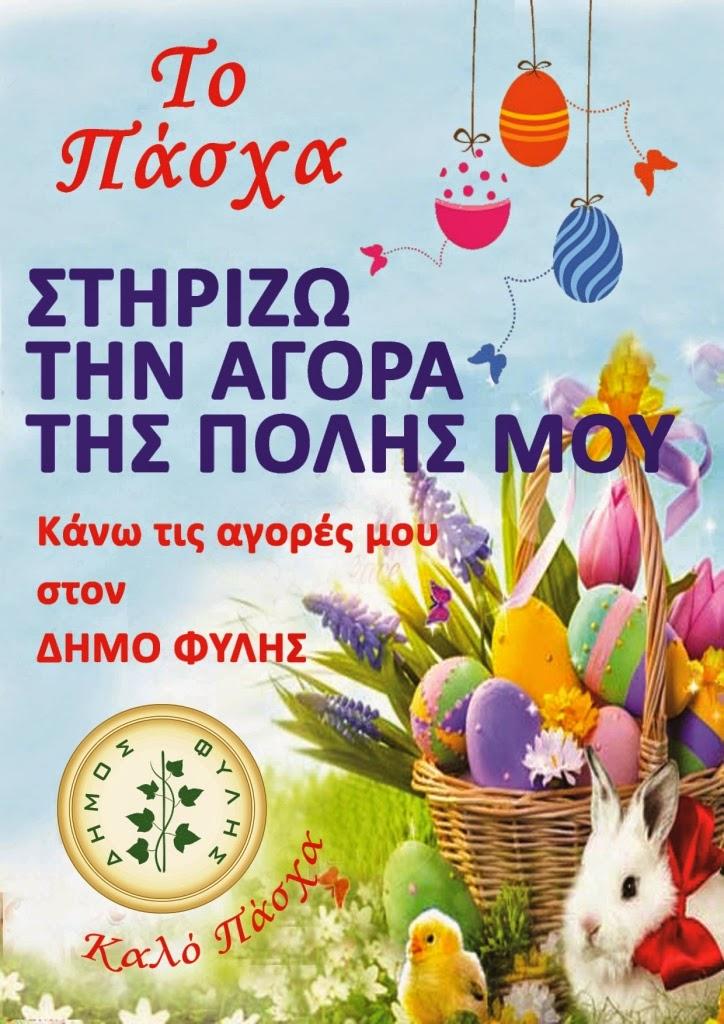 Και το Πάσχα στηρίζω την τοπική αγορά