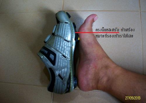 หาตำแหน่งการวางเท้าที่รองเท้าจักรยาน