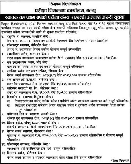now tribhuvan university have changed the exam center of the following