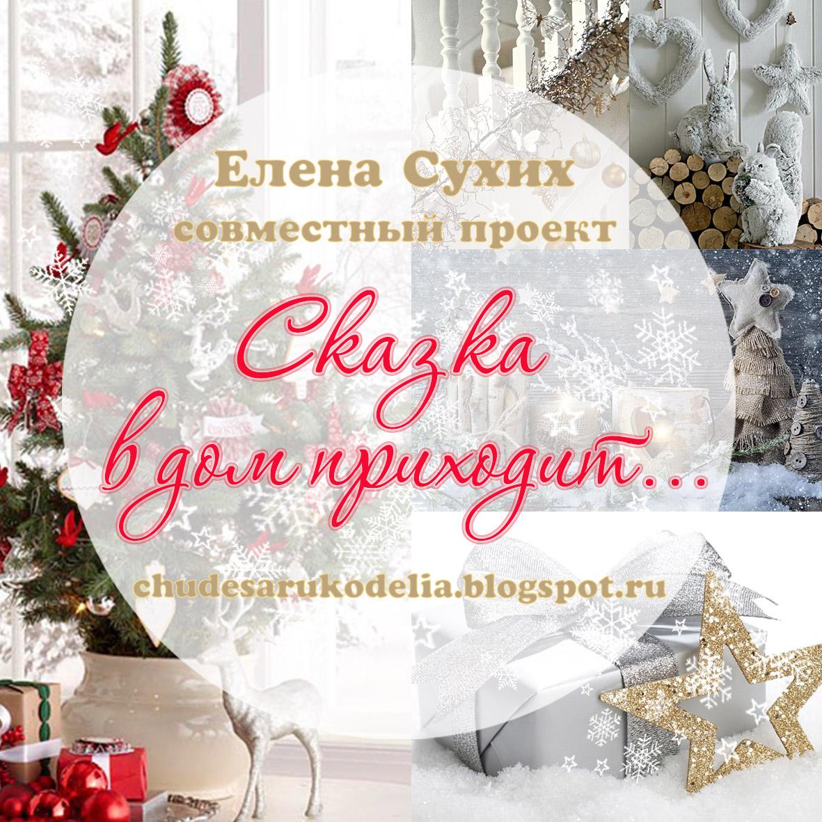 Анонс новогоднего СП
