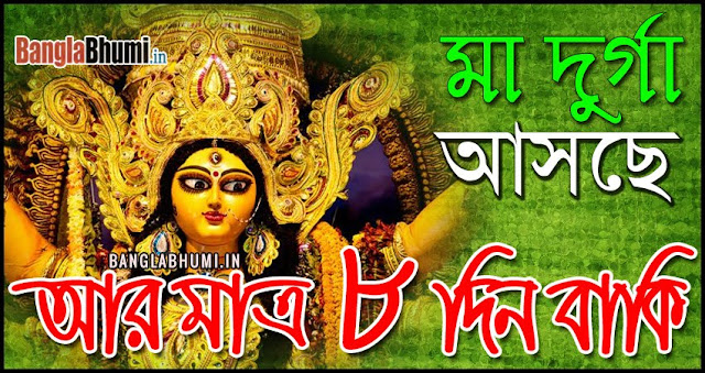 Maa Durga Asche 8 Din Baki - Maa Durga Asche Photo in Bangla