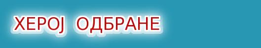http://ljubisavbjelicmoracanin.blogspot.com/2014/04/blog-post_26.html