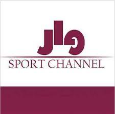 تردد قناة وار سبورت الرياضية العراقية الفضائية waar sport tv channel