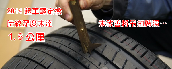 2014年起,車輛定檢胎紋深度未達1.6公厘,未改善將吊扣牌照。