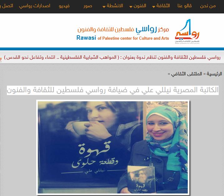 الكاتبة المصرية نيللي علي في ضيافة رواسي فلسطين للثقافة والفنون
