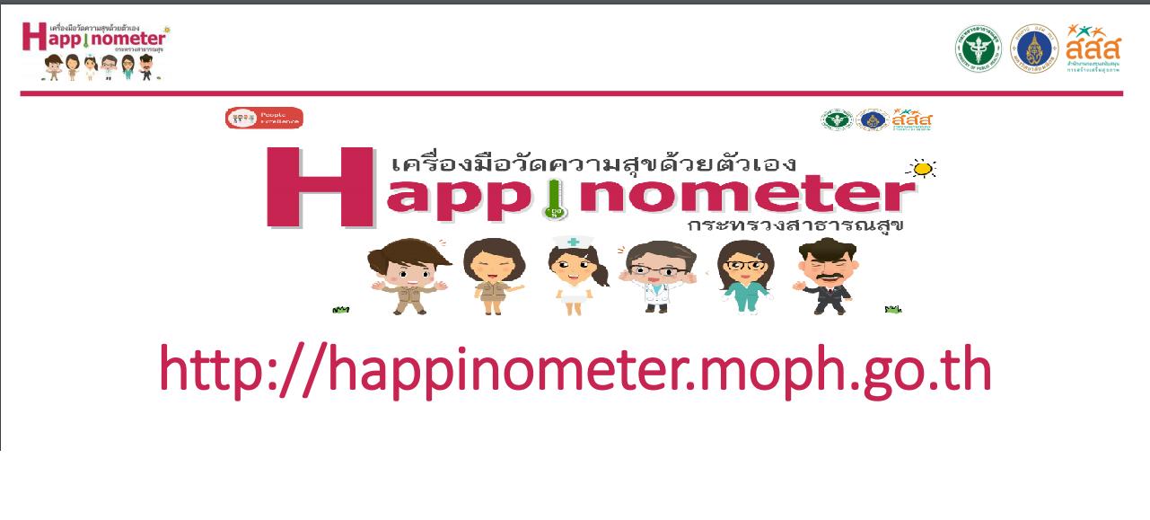 แบบประเมินความสุข happinometer.moph.go.th