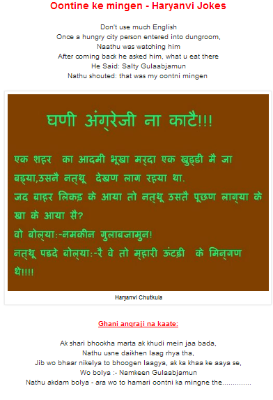 Haryanvi Chutkula Sms Jokes Massage Quotes Sayings Sahayri Wallpapers ...