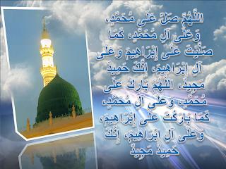 Durood-E-Shareef Pictures, Durood E Ibrahimi - Madina Shareef Pictures