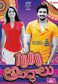 Watch Veyyi/1000 Abaddalu 2013 Telugu Movie Online