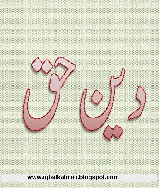 Deen e Haqq By Syed Abulala Maududi