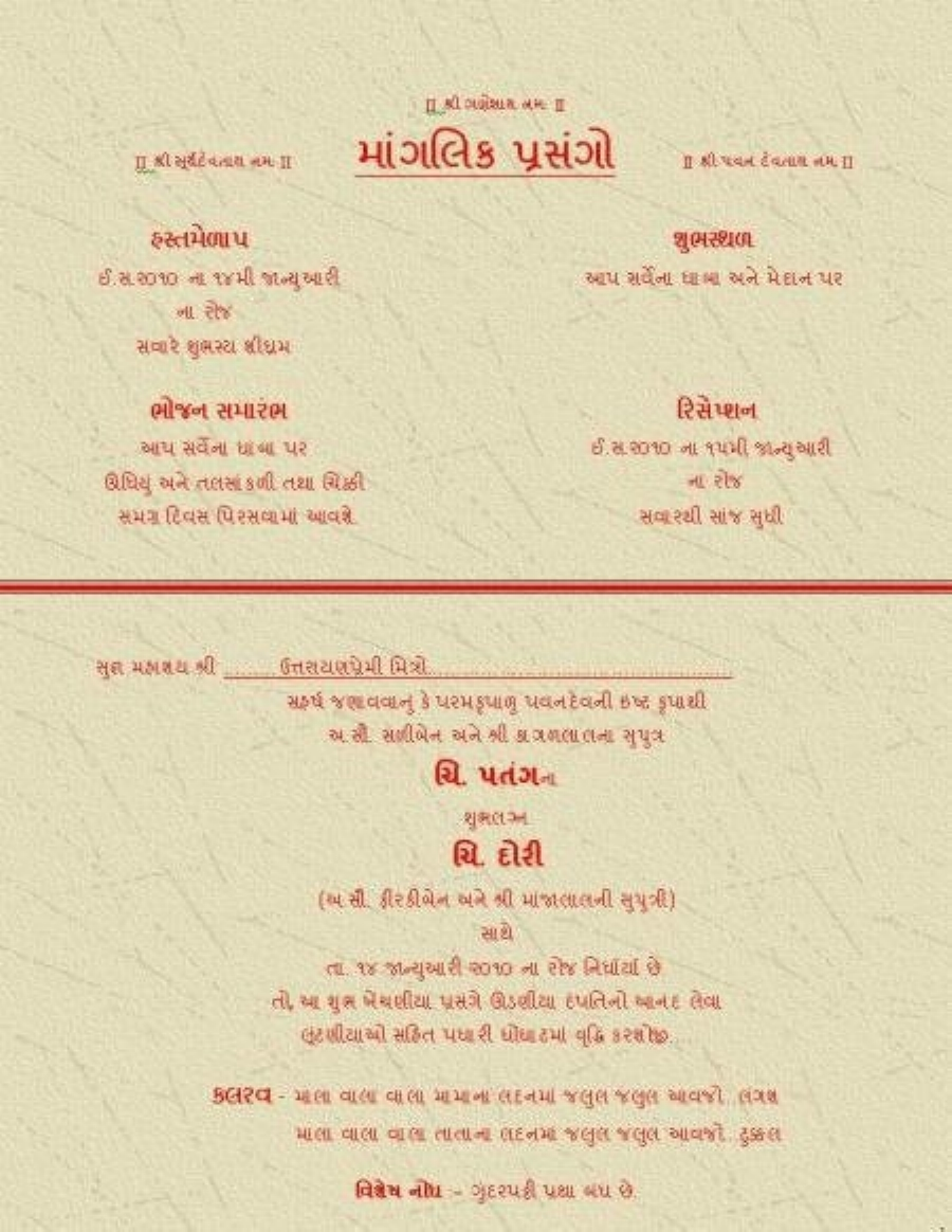 Pre marriage invitation wordings in gujarati 28 images wordings pre stopboris Choice Image