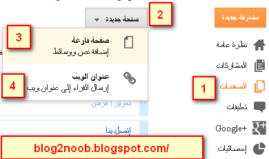 Add Page in blogger