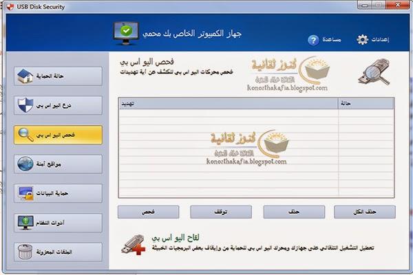 تحميل برنامج USB Disk Security أحدث إصدار 2015 مجانا