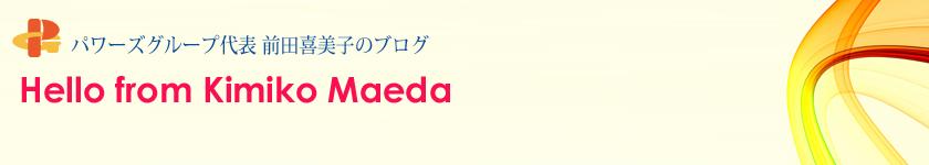 Hello from Kimiko Maeda