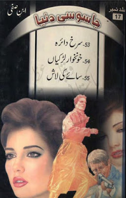 Jasoosi dunia by Ibne Safi Complete Set Part 17 (Fareedi Series).
