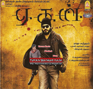 Aegan Yegan Movie Album/CD Cover